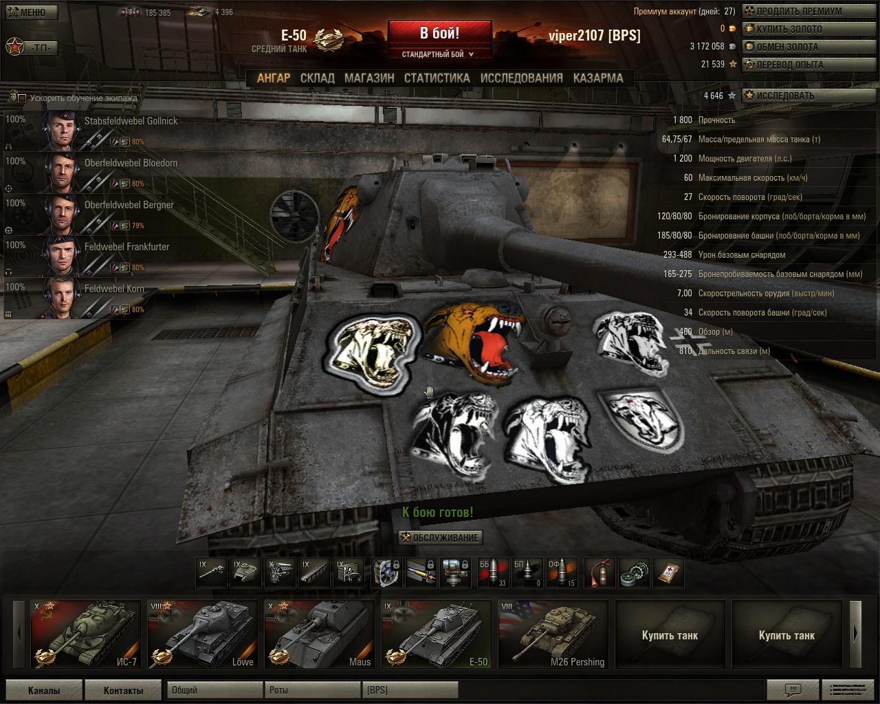 Эмблемы кланов для world of tanks 4
